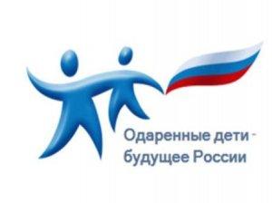 Программа поддержки одаренных детей в России